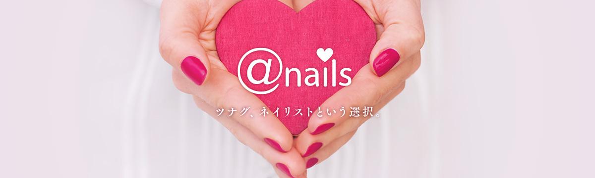 @nails ツナグ、ネイリストという選択。